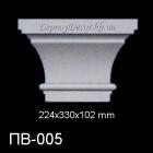 ПВ-005
